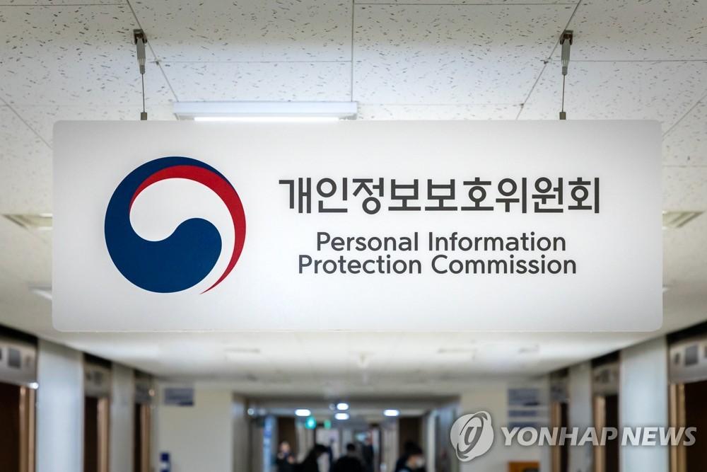 개인정보위, 아태 개인정보보호 감독기관장 협의체 포럼 개최