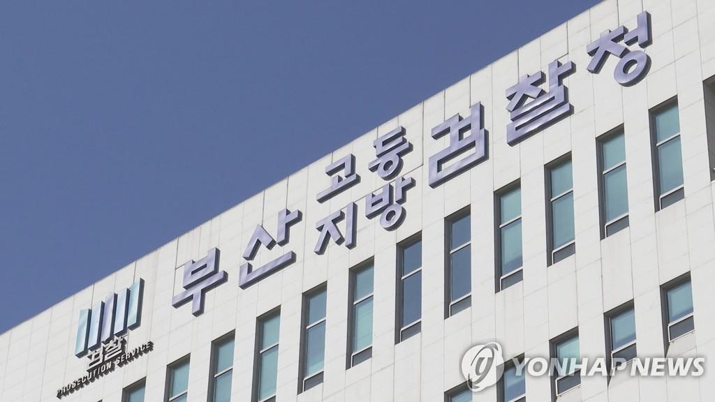 부산지검, 부패범죄 전담 수사부 20개월만에 부활