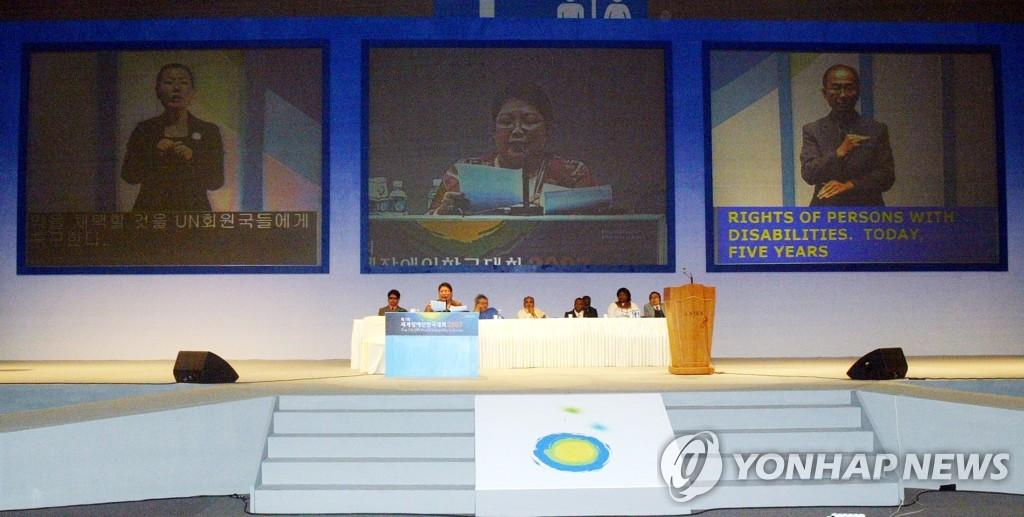 제10회 세계장애인대회 부산 유치…2023년 4월 개막