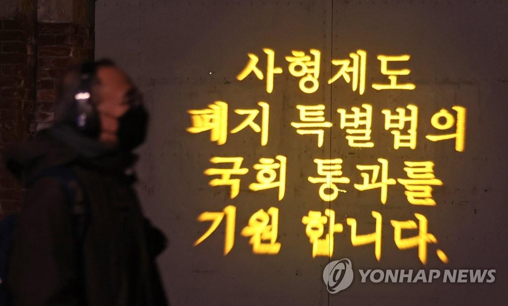 """주교회의 """"사형폐지법안 공동발의해달라""""…여야의원 전원에 공문"""