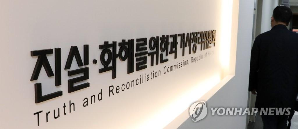 한국전쟁 납북피해유족, 진실화해委에 진실규명 신청