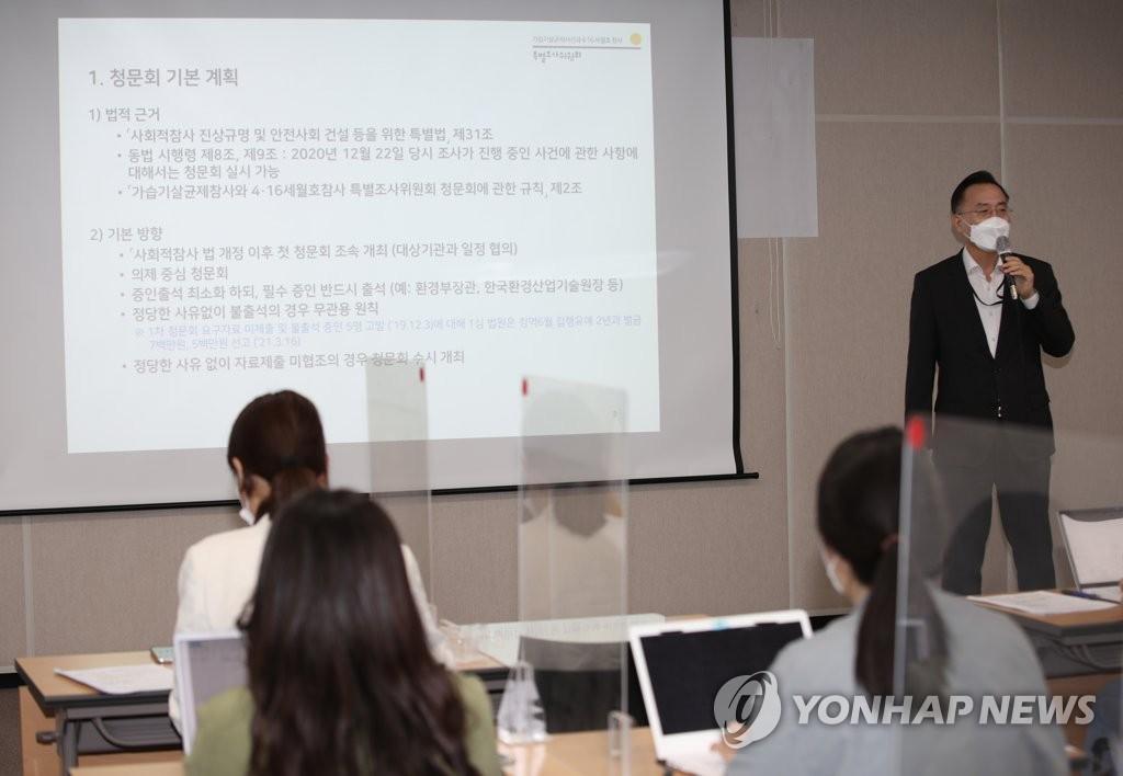 """사참위 """"환경부 장관 상대 가습기살균제 청문회 개최"""""""