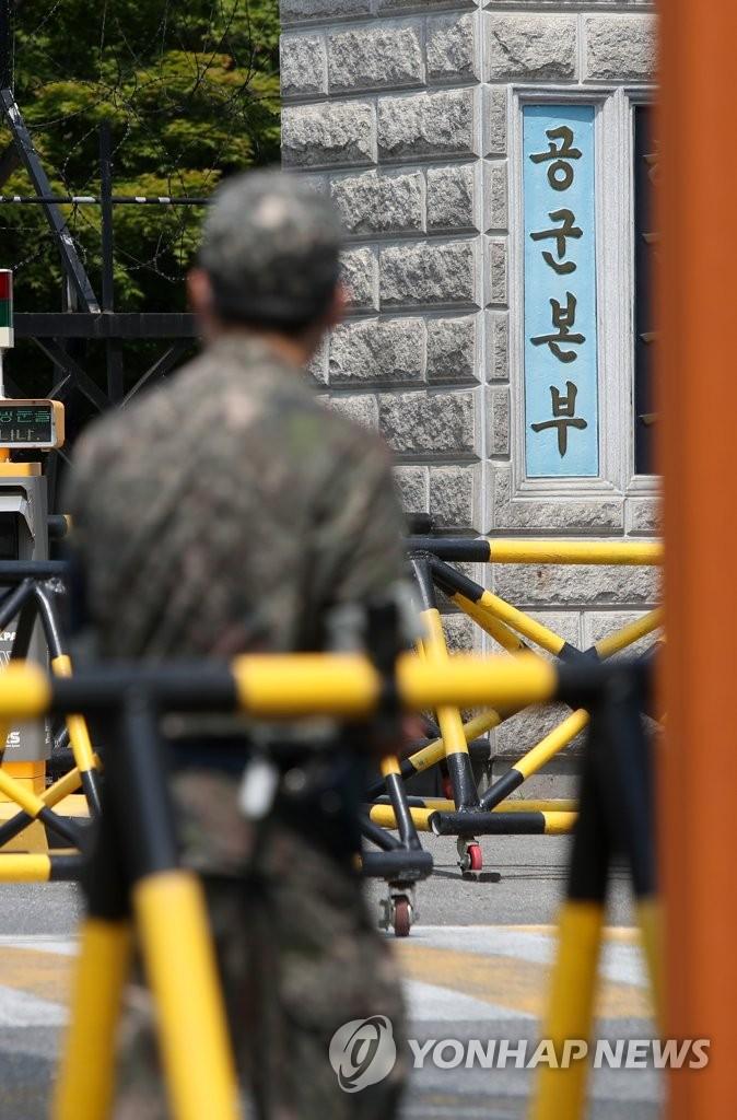 국방부, 女중사 피해사실 유출혐의 15비행단 압수수색