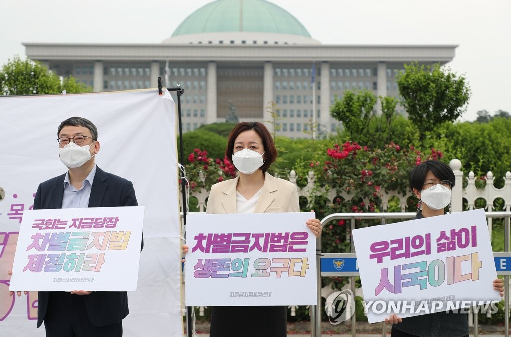'차별금지법 제정' 국회 청원 10만명 동의…법사위 회부