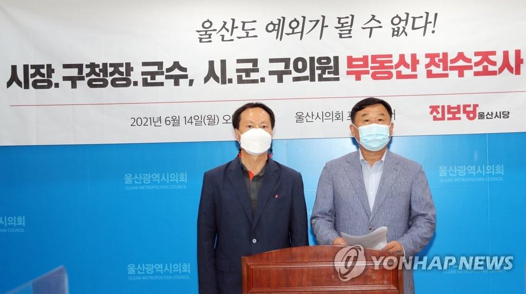 """진보당 울산시당 """"지자체장·지방의원 부동산도 전수 조사해야"""""""