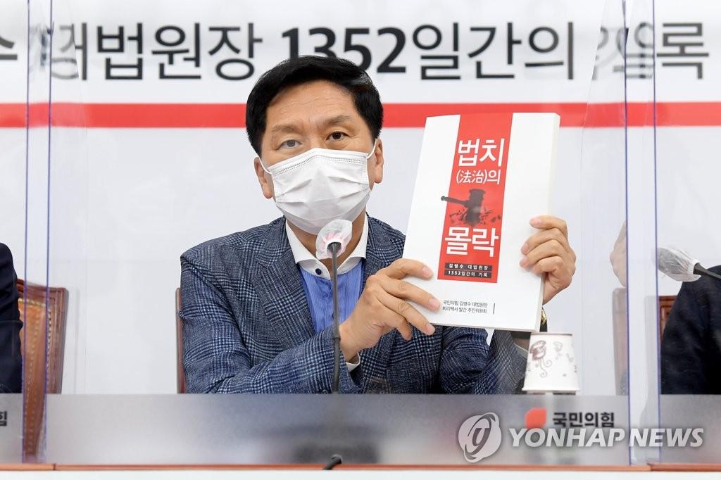 """국힘, '김명수 비리 백서' 발간…""""거짓의 명수, 사퇴하라"""""""