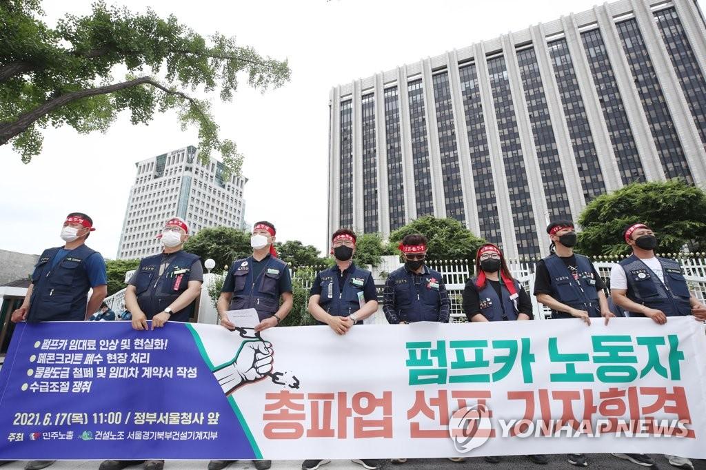 """""""수도권 건설현장 펌프카 21일부터 무기한 파업"""""""