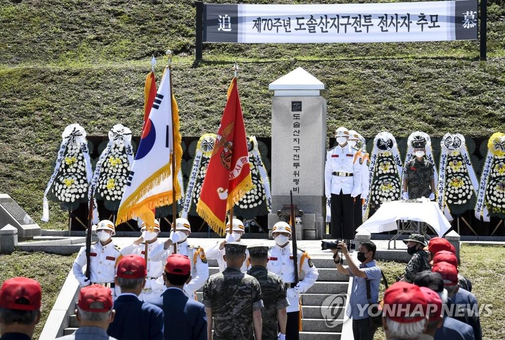 해병대사령부 70주년 도솔산지구전투 전승행사 개최