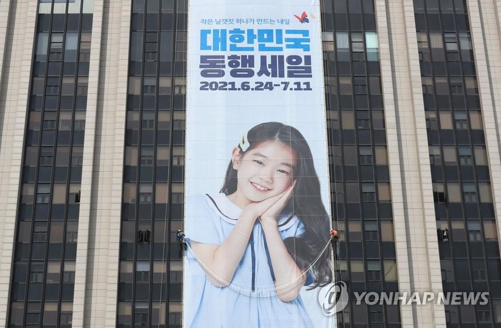 울산몰·전통시장, '대한민국 동행 세일' 할인 행사 다채