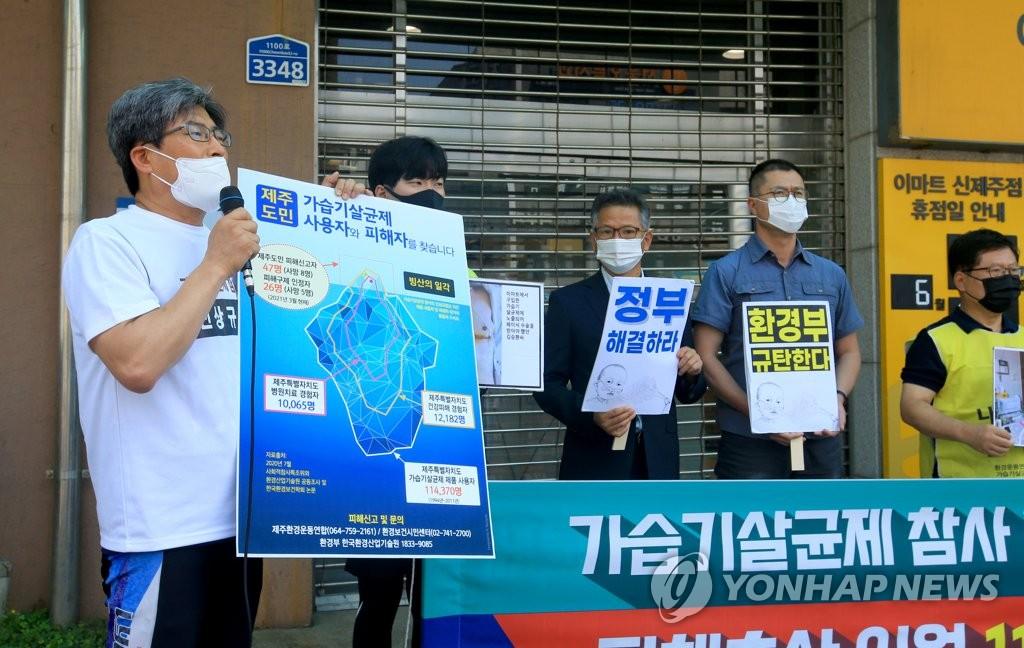 제주 가습기살균제 피해 신고 47명 중 26명만 구제 인정