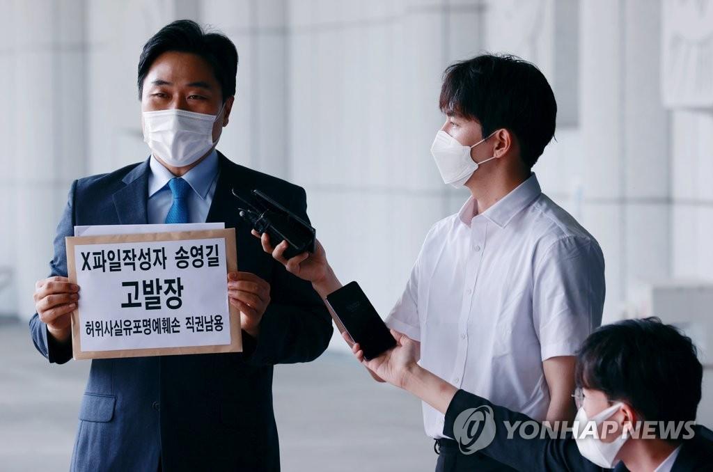 서울중앙지검, '윤석열 X파일' 고발 사건 형사1부 배당