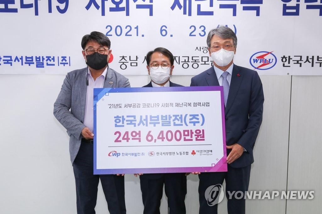 서부발전, 코로나 재난극복 지원금 25억원 기부