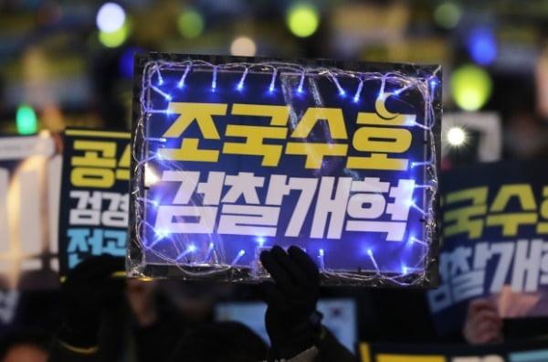 조국수호 집회 장면. 사진=연합뉴스