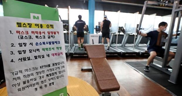 마포구·강동구 헬스장, 자정까지 운영 / 사진=연합뉴스