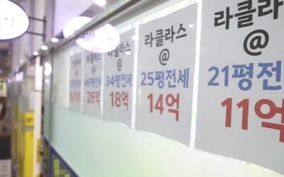 """반포발 전세난 '일파만파'…""""하남·미사 '10억'"""""""