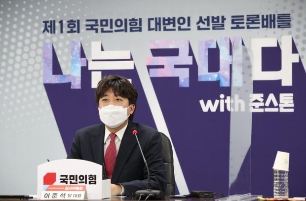 국민의힘 이준석 대표 /사진=연합뉴스