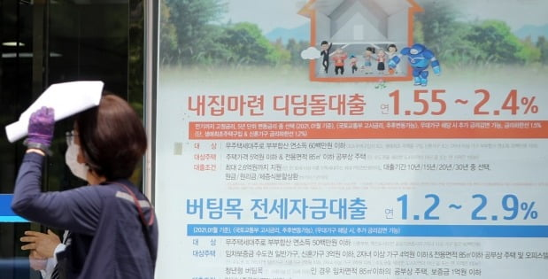 서울시내 한 은행 앞에 주택대출 관련 현수막이 걸려 있다. /뉴스1