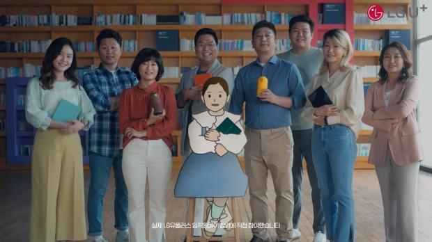 LG유플러스 임직원들 시각장애인 CSR 광고 제작 참여