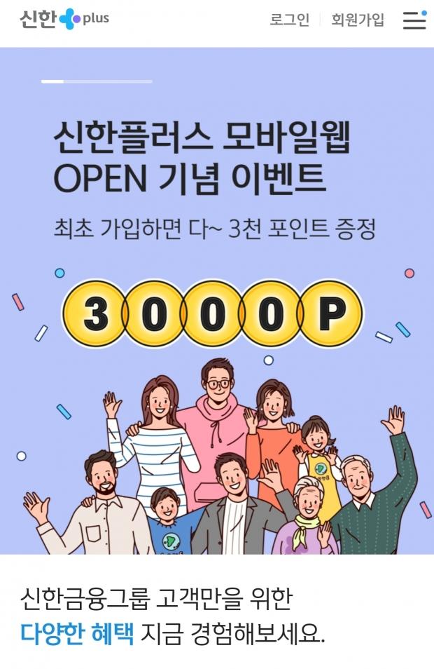 신한금융그룹 원신한 금융 플랫폼 신한플러스 고객 편의성 극대화