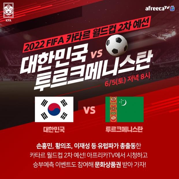 아프리카티비(TV),  월드컵 남자 국가대표팀 예선 '대한민국 VS 투르크메니스탄' 생중계