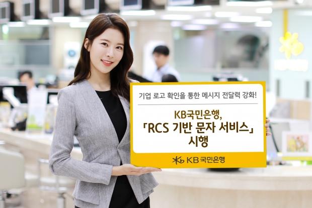 KB국민은행, 『RCS 기반 문자 서비스』 시행