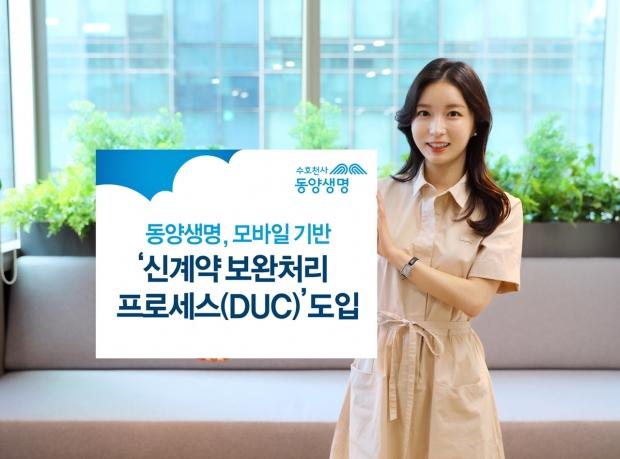 동양생명, 모바일 기반 '신계약 보완처리 프로세스(DUC)' 도입