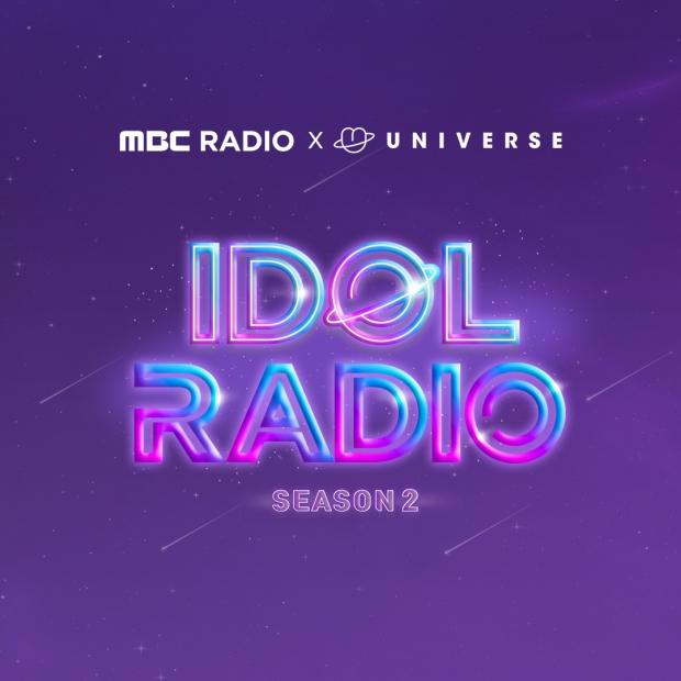 엔씨(NC) 유니버스, '아이돌 라디오 시즌2' 8월 9일부터 독점 생방송
