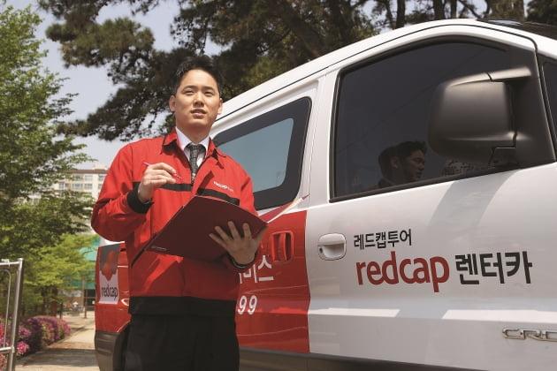 레드캡투어, 7회 연속 서비스품질우수기업 인증