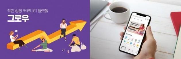 △(왼) 개인 성장 관리 앱 '그로우' / (오) 참가비를 걸고 자기 관리에 도전하는 '챌린저스'.