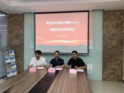 박영재 셀레믹스 중국사무소 소장(왼쪽), 마스진 칭커  동사장(가운데), 주보 포큘라 총경리가 계약서에 서명하고 있다. 사진 제공=셀레믹스