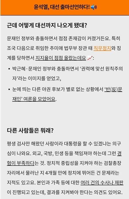 20대 열광한 뉴스레터 '뉴닉'…알고 보니 친여성향?