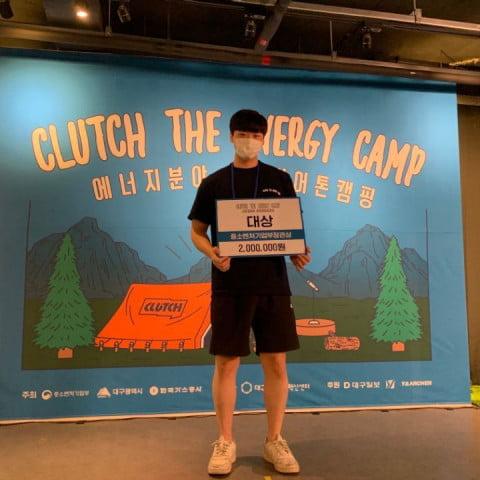 한농대 재학생, 친환경 에너지 분야 아이디어 경진 대회 대상 수상