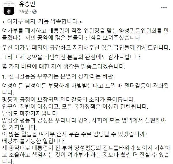 사진=유승민 전 의원 페이스북 캡처