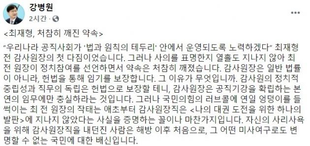 사진=강병원 민주당 최고위원 페이스북 캡처