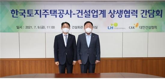 LH, 대한건설협회와 상생협력 간담회 개최