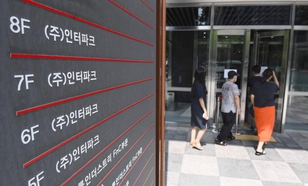 서울 강남구 삼성동 인터파크 본사 / 신경훈 기자