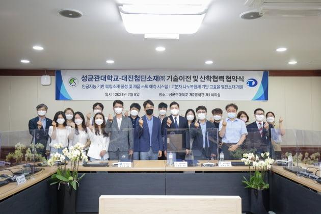 경기 수원의 '대진첨단소재(주)-성균관대학교', 산학협력 협약식 개최
