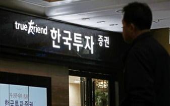 한국투자증권, 6억 달러 외화채권 발행 성공 [마켓인사이트]