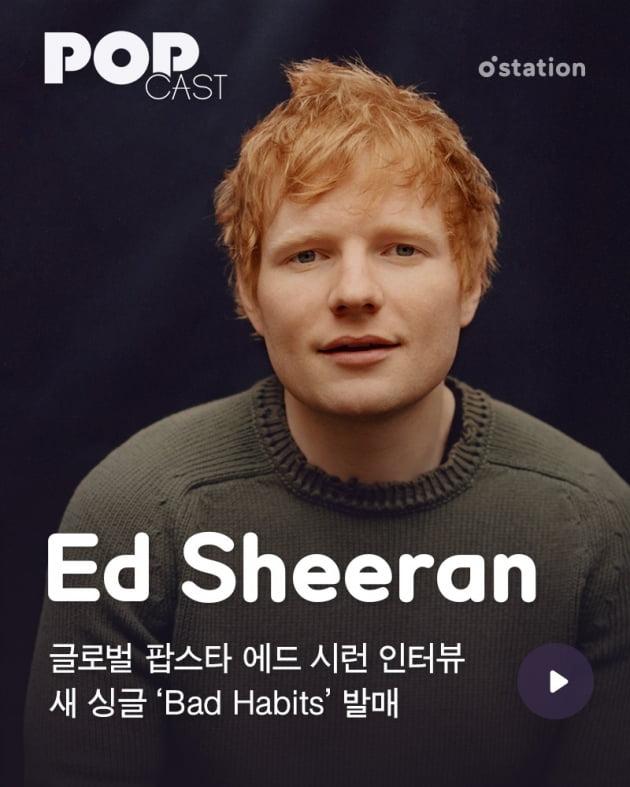 에드시런, 멜론 스테이션 출연 /사진=멜론
