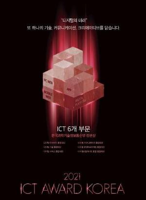 국내 최대 ICT 페스티벌 개최한 디지털 인사이트 매거진, 6개 부문 장관상 배정