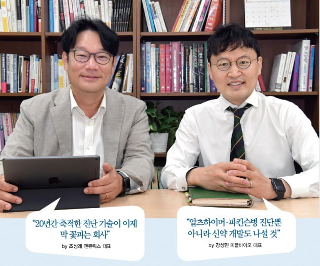 피플바이오 강성민 대표(오른쪽)와 젠큐릭스 조상래 대표가 만났다.  /  사진=신경훈 기자