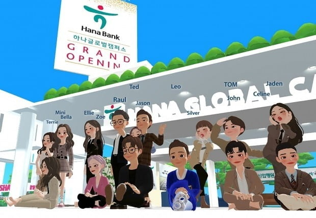 박성호 하나은행장의 아바타 라울(뒷줄 왼쪽 네 번째)이 가상세계에 구현된 '하나 글로벌캠퍼스'에서 행원들과 함께 단체사진을 찍고 있다.  하나은행 제공