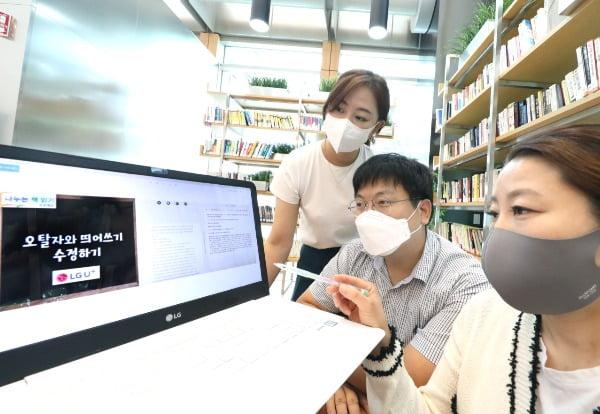LG유플러스는 시각장애인용 전자도서(e북)를 만드는 'U+희망도서' 활동으로 4개월간 약 1만6000페이지 분량의 e북을 제작했다고 14일 밝혔다. 장애인 지원 단체인 'IT로 열린도서관'의 인당 연간 e북 이용량을 기준으로 한사람이 약 24년간 독서할 수 있는 양이다. 사진은 LG유플러스 직원들이 시각장애인용 전자도서를 교열하는 모습/사진제공=LG유플러스