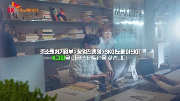 SK이노베이션, 중기부-창진원과 '친환경 스타트업' 육성한다
