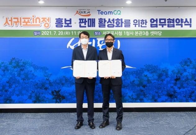 △카모아와 서귀포시가 홍보 판매 활성화를 위해 전략적 업무협약을 체결했다.