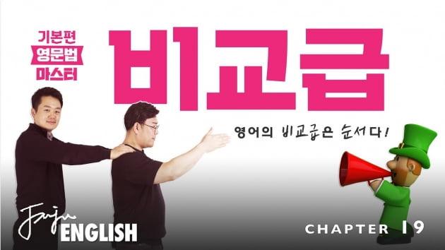 [JJ 영어이야기] 영어의 비교급