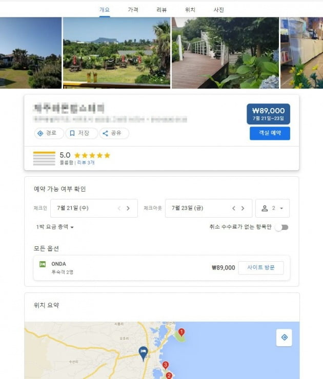 △온다, '구글 호텔' 숙소 검색 및 예약 서비스 이미지.