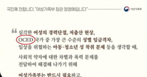 사진=여성가족부 SNS 캡처