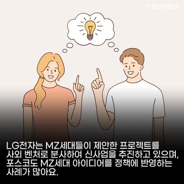 [영상 뉴스]국내 대기업들, MZ세대 사로잡는 인사제도 도입했다