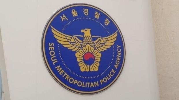 서울경찰청 로고